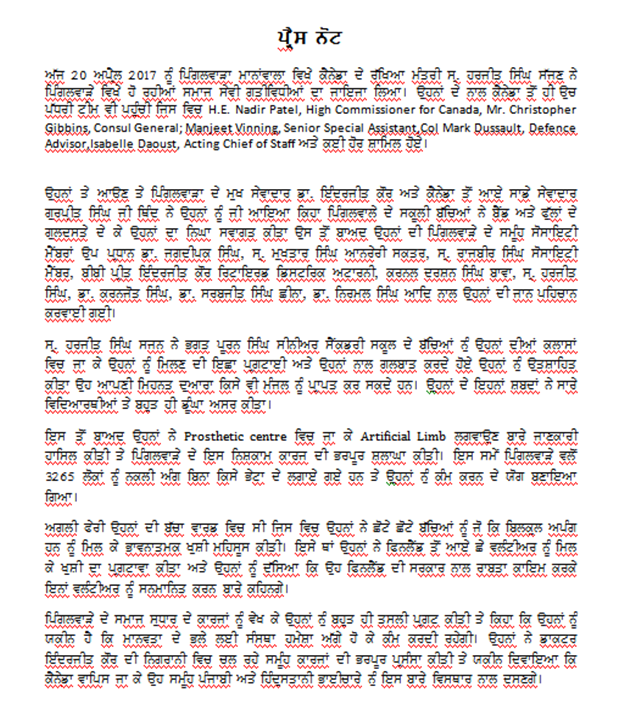 Punjabi version of Blog post